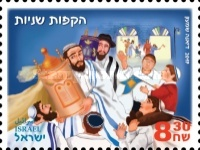 [Festivals - The Month of Tishrei, Typ DNJ]