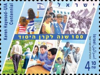 [The 100th Anniversary of the Keren Hayesod - United Israel Appeal, type DRY]
