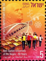 [The 50th Anniversary of the Ben Gurion University of the Negev, type DSA]