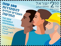 [The 100th Anniversary of the New Histadrut Labor Union, type DSB]
