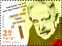 [Israeli Authors and Poets, type DSR]