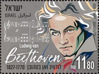 [The 250th Anniversary of the Birth of Ludwig van Beethoven, 1770-1827, type DTG]