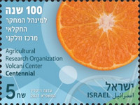 [The 100th Anniversary of the Agricultural Research Organization Volcani Center, type DTO]
