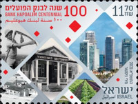 [The 100th Anniversary of the Hapoalim Bank, type DTV]