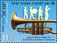[The 100th Anniversary of the Israel Police Orchestra, type DUG]