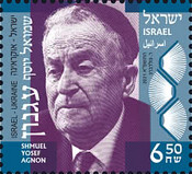 [Shmuel Yosef Agnon, 188-1970 - Joint Issue with Ukraine, type DUO]