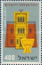 [The 50th Anniversary of Bezalel Museum, Jerusalem, Typ EE]