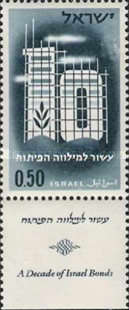 [The 10th Anniversary of Israel Bond Issue, Typ HM]