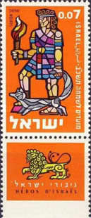 [Jewish New Year. Heroes of Israel, Typ HN]