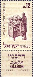 [The 100th Anniversary of the Hebrew Press, Typ JE]