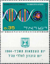 [The 16th Anniversary of Independence. Israel's Contribution to Science, Typ JU]