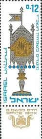 [Jewish New Year. Religious Ceremonial Objects, Typ MG]