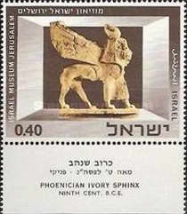 [Israel Museum Exhibits, Typ MN]