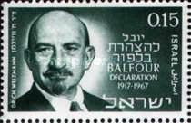 [The 50th Anniversary of Balfour Declaration, Typ NP]