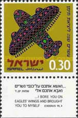 [The 20th Anniversary of Operation Magic Carpet (Immigration of Yemenite Jews), Typ PX]