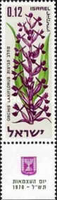 [Independence Day. Israeli Wild Flowers, Typ QG]