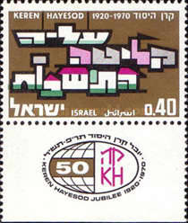 [The 50th Anniversary of Keren Hayesod, Typ QP]