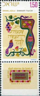 [Feast of Weeks (Shavuot). Illuminated Verses from the Bible, Typ SA]