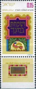 [Jewish New Year. Feast of the Tabernacles (Sukkot). Illuminated Verses from the Bible, Typ SC]