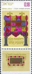 [Jewish New Year. Feast of the Tabernacles (Sukkot). Illuminated Verses from the Bible, Typ SD]