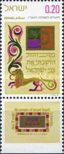 [Jewish New Year. Feast of the Tabernacles (Sukkot). Illuminated Verses from the Bible, Typ SE]