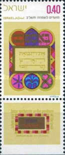 [Jewish New Year. Feast of the Tabernacles (Sukkot). Illuminated Verses from the Bible, Typ SF]