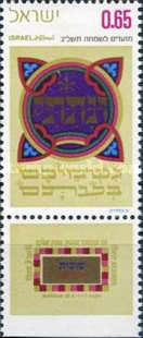 [Jewish New Year. Feast of the Tabernacles (Sukkot). Illuminated Verses from the Bible, Typ SG]