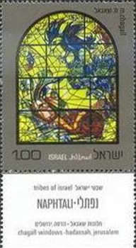 [Tribes of Israel Stained Glass Windows by Chagall, Hadassah Synagogue, Jerusalem, Typ UP]