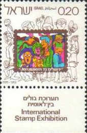 [Jerusalem 73 International Stamp Exhibition, Typ VI]