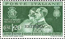 """[Royal Wedding Anniversary - Not Issued Stamps Overprinted """"ERITREA"""", type AY]"""