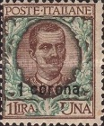 [Italian Stamps Surcharged, Typ R]