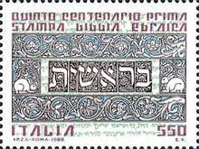 [The 500th Anniversary of the First Printed Hebrew Bible, type BGB]