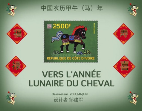 [Chinese New Year - Year of the Horse, type ]