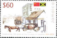 [The 150th Anniversary of Chinese in Jamaica, type AMR]