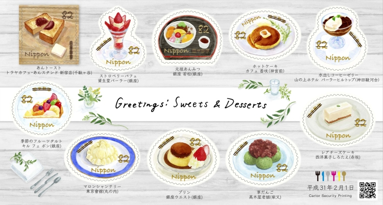 [Greetings Stamps - Sweets and Desserts, type ]
