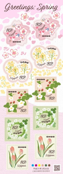 [Greetings Stamps - Spring, type ]