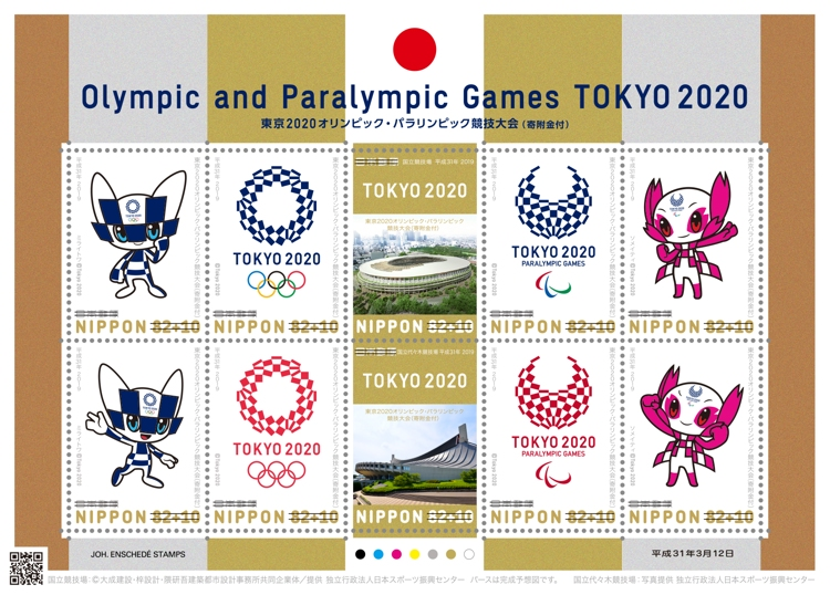 [Paralympic Games 2020 - Tokyo, Japan, type ]