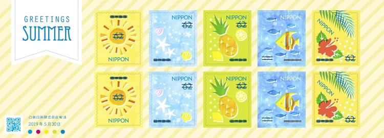 [Greetings Stamps - Summer, type ]