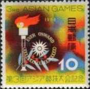 [The 3rd Asian Games, Tokyo, type AGN]