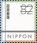 [Greetings Stamp - Simple Design, type OFE]