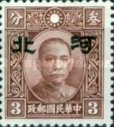 [China Empire Postage Stamps Overprinted