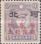 [The Fall of Singapore - No. 9A, 18A & 39 Overprinted in Red, Typ C]