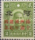 [The 10th Anniversary of the Formation of Manchukou - No. 6, 39, 9A & 18A Overprinted, Typ D]