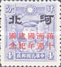 [The 10th Anniversary of the Formation of Manchukou - No. 6, 39, 9A & 18A Overprinted, Typ D1]