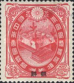 [Japan Postage Stamps Overprinted