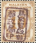 [Numeral Stamps - Malayan Postal Union Postage Due Stamps Handstamped Overprinted with Seal, Typ A10]