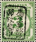 [Numeral Stamps - Malayan Postal Union Postage Due Stamps Handstamped Overprinted with Seal, Typ A3]
