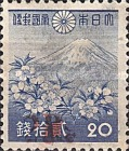 [Japan Postage Stamps Surcharged, Typ H10]