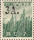 [Japan Postage Stamps Surcharged, Typ H4]