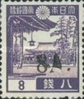 [Japan Postage Stamps Surcharged, Typ H6]